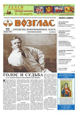 Газета Возглас